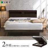 【KIKY】米月可充電收納二件床組 雙人加大6尺(床頭片+掀床底)胡桃色