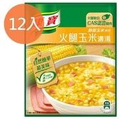 康寶 鮮甜玉米系列 火腿玉米濃湯 49.7g (12入)/盒【康鄰超市】