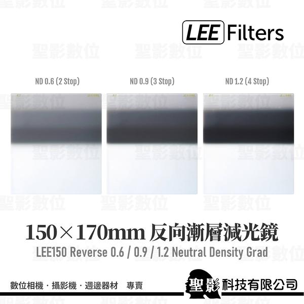 【單入】LEE Filters 李氏 150x170mm 反向漸層減光鏡 (ND 0.6/0.9/1.2) GND REVERSE《公司貨》