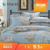 天絲 Tencel 伊西絲 床包 雙人三件組 100%雙面純天絲
