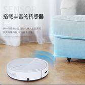 掃地機器人家用全自動回充智慧吸塵器超薄靜音洗擦拖地一體機 潮流衣舍