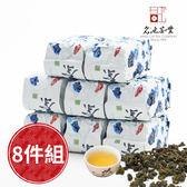 【名池茶業】獨家鮮萃阿里山高山烏龍茶8件組(附贈精美提袋*2)