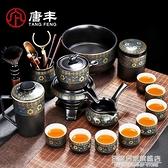 懶人石磨泡茶壺半全自動茶具家用簡約陶瓷功夫茶杯套裝現代沖茶器 NMS名購居家
