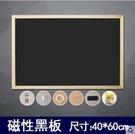 掛式磁性黑板廣告板留言板展示牌公告欄寫字板咖啡店鋪菜單40*60 cf 全館免運