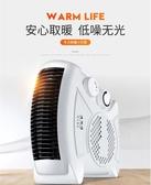 取暖器電暖風機家用電暖小太陽電暖氣節能省電小型辦公速熱風扇 現貨 交換禮物