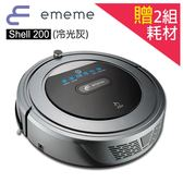 【EMEME】掃地機器人吸塵器 Shell200-冷光灰★贈兩組耗材(公司貨)