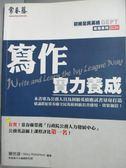 【書寶二手書T4/語言學習_XDY】寫作實力養成_賴世雄