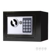 保險櫃17E小型全鋼密碼家用迷你保險箱
