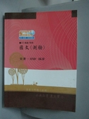 【書寶二手書T2/進修考試_WEM】102高普/特考_國文(測驗)_金庸/胡齡