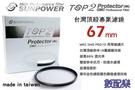 *數配樂*【台灣 Sunpower TOP2 67mm UV 保護鏡】濾鏡 MCUV 另有46mm ,52mm,55mm,58mm,62mm,72mm.77mm,