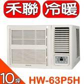 《全省含標準安裝》禾聯【HW-63P5H】《冷暖》窗型冷氣