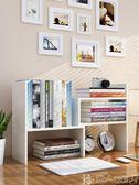 辦公收納架書架簡易桌上學生兒童辦公書桌置物架收納宿舍小書櫃簡約現代igo 潮人女鞋