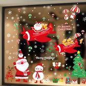 (交換禮物)聖誕裝飾 聖誕節裝飾品布置牆貼畫店鋪櫥窗玻璃窗門貼紙聖誕老人雪花樹窗貼