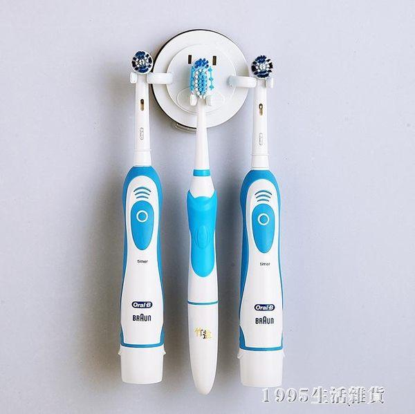 牙刷架 浴室創意強力吸盤牙刷架吸壁式免打孔剃須刀架衛生間掛電動牙刷架 1995生活雜貨