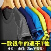速乾衣 速干衣男短袖戶外快干衣服寬松透氣吸汗衣體恤女跑步半袖運動t恤