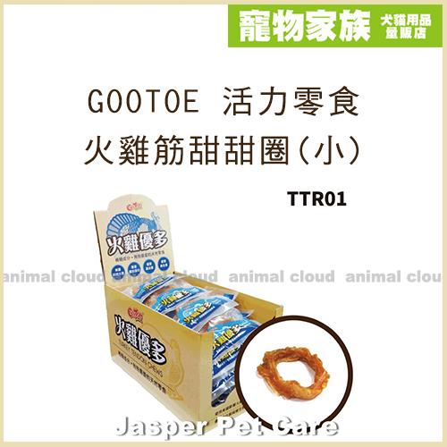 寵物家族-GOOTOE 活力零食火雞筋甜甜圈(小)單入11g