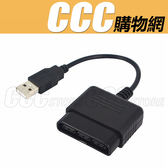 PS2轉USB 轉接線 PS2手把轉換線 1對1 黑色