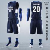 球衣 籃球服套裝男定製夏季大學生比賽訓練個性隊服寬鬆運動球衣籃球服 多色L-5XL