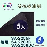 【LFH活性碳濾網】適用尚朋堂SA-2255F SA-2203C SA-2258DC 活性碳前置濾網-5入超值組