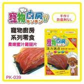 【寵物廚房】柔嫩蜜汁雞腿片140g(PK-039)*6包 (D311A39-1)