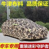 車罩 汽車車衣車罩車套迷彩遮陽罩套子防曬防雨塵隔熱加厚通用LB5343【Rose中大尺碼】