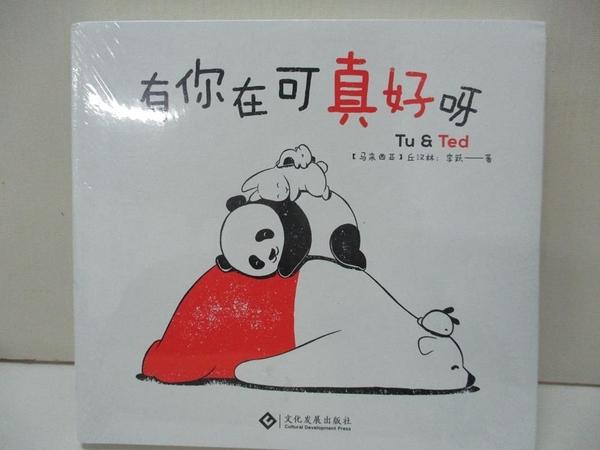 【書寶二手書T6/語言學習_I1N】有你在可真好呀_(馬來西亞)丘漢林