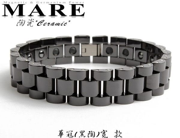 【MARE-精密陶瓷】系列:華冠 ( 寬 ) 黑陶 款