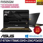 【ASUS】FX505GM-0091A8750H 15.6吋i7-8750H六核 8GB SSD效能 獨顯電競筆電