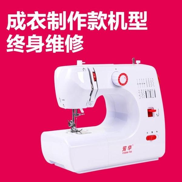 芳華700家用電動縫紉機迷你多功能小型帶鎖邊衣車全自動吃厚衣車 魔方數碼