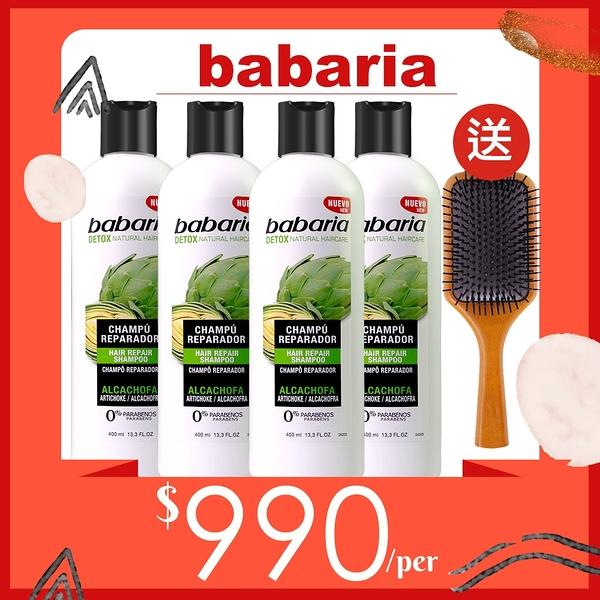 (超值4入送$480超值好禮)西班牙babaria朝鮮薊潔淨修護洗髮露400ml