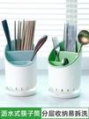 筷子籠筷子筒瀝水餐具家用廚房放收納盒的防霉置物架托快子勺籠子桶筷簍