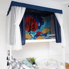 大學生宿舍床簾國潮中國風遮光床幔上鋪下鋪寢室蚊帳一體式帶支架 快速出貨