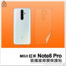 MIUI 紅米Note8 Pro 碳纖維 背膜 軟膜 背貼 後膜 保護貼 手機貼 手機膜 保護膜 背面保護貼