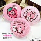 ☆小時候創意屋☆ Kanahei 正版授權 卡娜赫拉 P助 粉紅兔兔 鬆餅 零錢包 鑰匙包 卡片包 短包 禮物