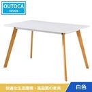 餐桌 桌子 Z252餐桌 2色可選【Ou...