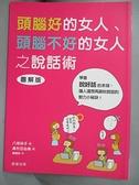 【書寶二手書T5/溝通_A87】頭腦好的女人、頭腦不好的女人之說話術_八坂裕子