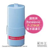 【配件王】日本代購 Panasonic 國際牌 P-37MJR 濾心 濾芯 PJ-A403 A402 A202 A38