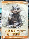 挖寶二手片-0B07-308-正版DVD-電影【五個孩子和一個沙仙】-改編自英國經典童書(直購價)
