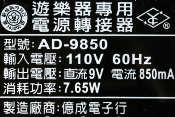 AD-9850 CASIO 9V 電子琴 變壓器 同 卡西歐 AD-5MU、AD-5 BOSS效果器 電源線 台製
