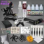 專業紋身機器套裝刺青自學全套 Qjsw7
