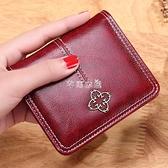 復古迷你短款小錢包女士兩折疊搭扣軟皮夾零錢包女式手拿卡包錢夾 快速出貨