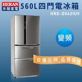 【保鮮專家】HERAN禾聯 HRE-D5621UV 560L四門電冰箱 節能 變頻 四門 環保 原廠公司貨