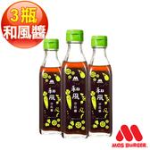 MOS摩斯漢堡_日式和風醬3入組 220g/罐