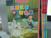 【書寶二手書T3/少年童書_YGW】成語故事輕鬆讀_共4本合售_孫宏