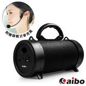 aibo 大聲公攜帶式藍牙多功能行動喇叭 無線藍芽喇叭 藍牙喇叭 藍牙音箱 擴音機 附頭戴式麥克風