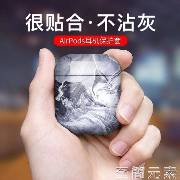 airpods2保護套airpods殼套潮牌2二代蘋果無線耳機保護盒子硬創意 至簡元素