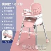 寶寶餐椅嬰兒童家用吃飯桌多功能可折疊座椅子便攜式小孩bb凳子YYJ 快速出貨