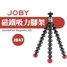 【JB47 載重325g】現貨 磁吸 325 JOBY 金剛爪 腳架 手持 自拍 直播 (台閔公司貨) 屮Z5