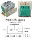 《鉦泰生活館》大同冰箱除霜定時器 TD-20LSA (RE073)