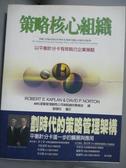 【書寶二手書T7/財經企管_MDY】策略核心組織_Kaplan, Norton
